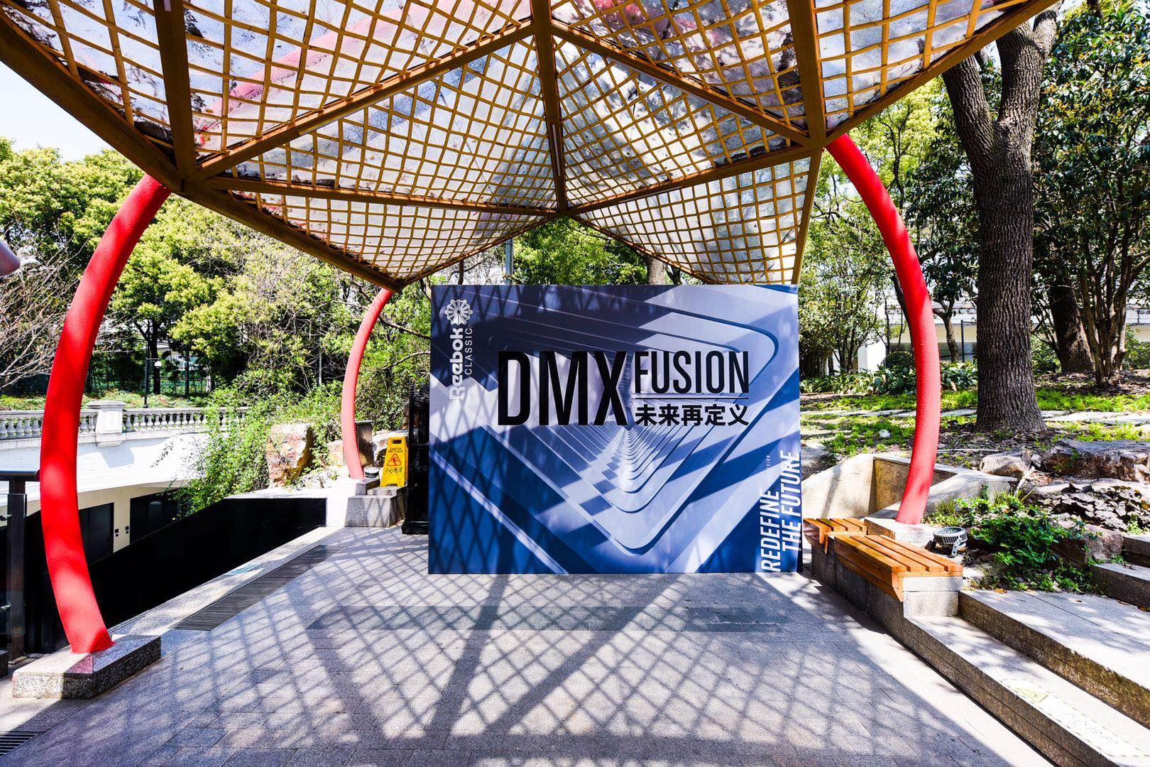 "Reebok ""DMX FUSION 未来再定义""发布会现场 1"